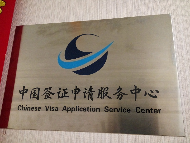invitation letter for visapplication business sample%0A Chinese Visa Application Centre  CVAC  in Singapore  this is where you  lodge a