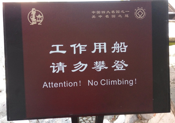 Yipu Garden, Suzhou - Attention, No climbing! You'd often see Mandarin and English used together at the tourist places.