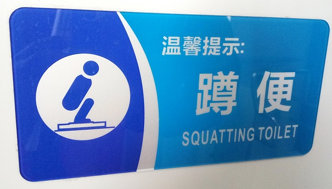 Relocating to China? Consider getting used to the Squat toilets.