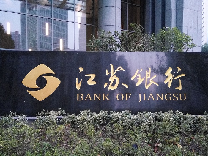 Bank of Jiangsu – a leading bank in China. You'll always encounter Mandarin characters when you travel in China.