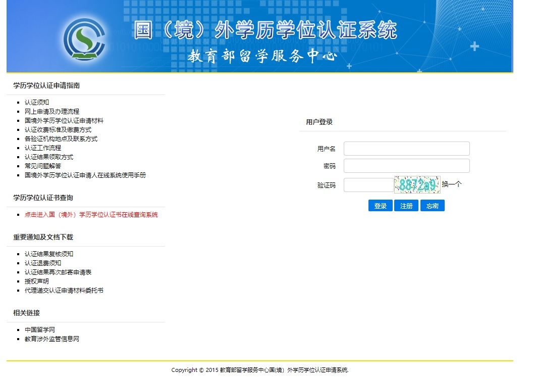 Relocating to china for postdoc jobs phd degree diploma the website for phd degree verification after you come to china is in chinese buycottarizona Images