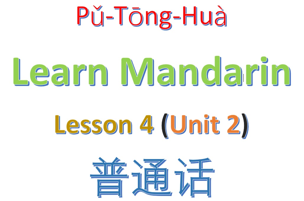 Lesson 4 Unit 2 100 Most Frequently Used Mandarin Chinese
