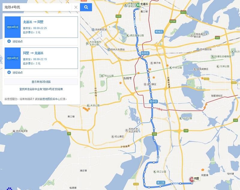 Baidu Map App (Ditu)- Online Road Trip Route Planner & China Travel