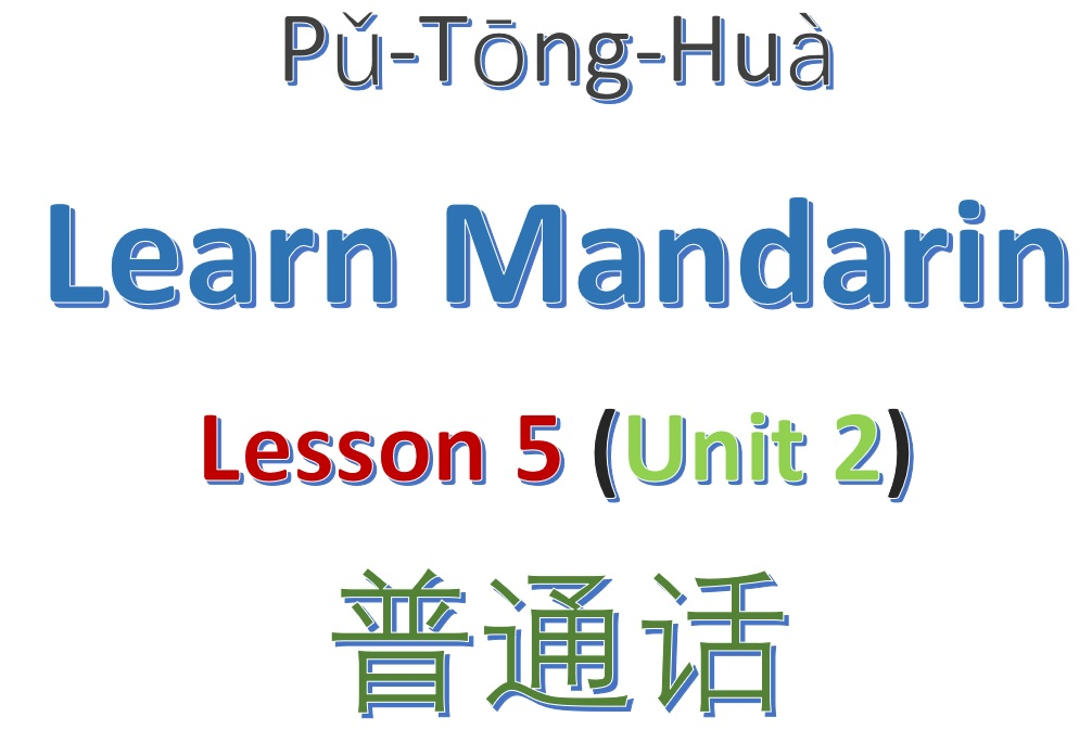 Lesson 5 Unit 2 100 Most Common Mandarin Chinese Characters List